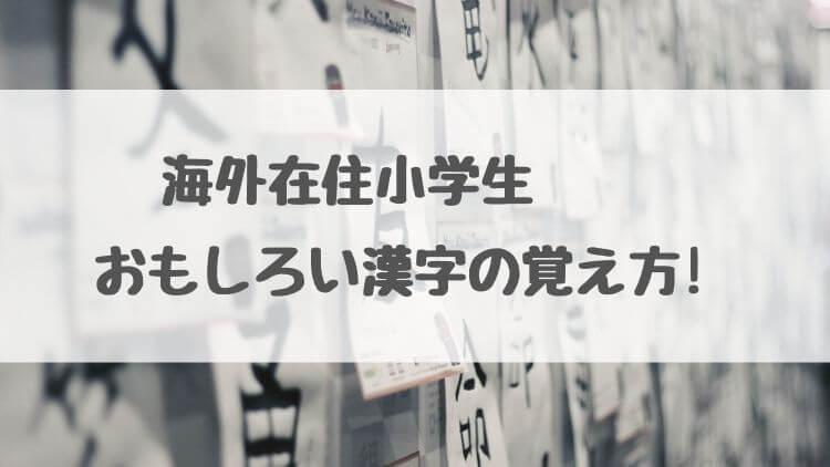 海外在住小学生の漢字の覚え方