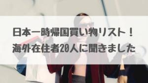 日本一時帰国買い物リスト