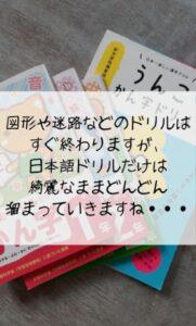 海外在住小学生の溜まっていく漢字ドリル