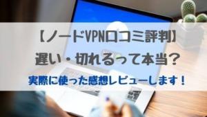 NordVPN口コミ評判
