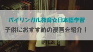 海外在住子供の日本語教育ににおすすめの漫画