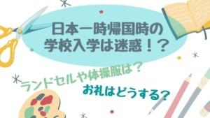 日本一時帰国の小学校入学は迷惑